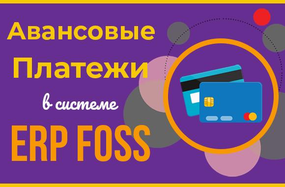 Как работать с авансовыми платежами в ERP Foss