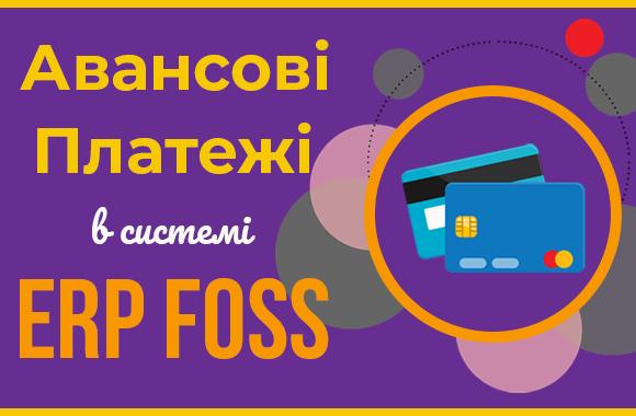 Як працювати з авансовими платежами в ERP Foss