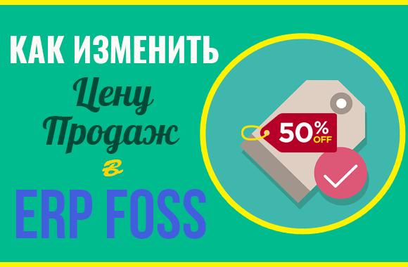 Изменить цену продаж в ERP FOSS