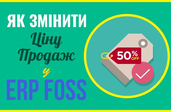 Змінити ціну продажів в ERP FOSS