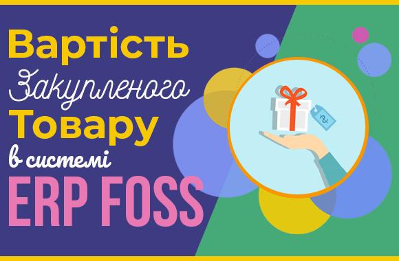 Вартість закупленого товару в ERP Foss