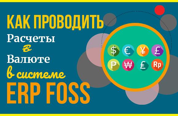 Как проводить учет валют в ERP Foss