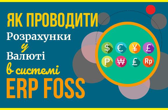 Як проводити облік валют в ERP Foss
