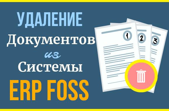 Как удалить документ из системы ERP Foss
