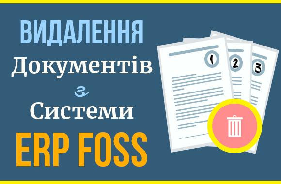 Як видалити документ з системи ERP Foss