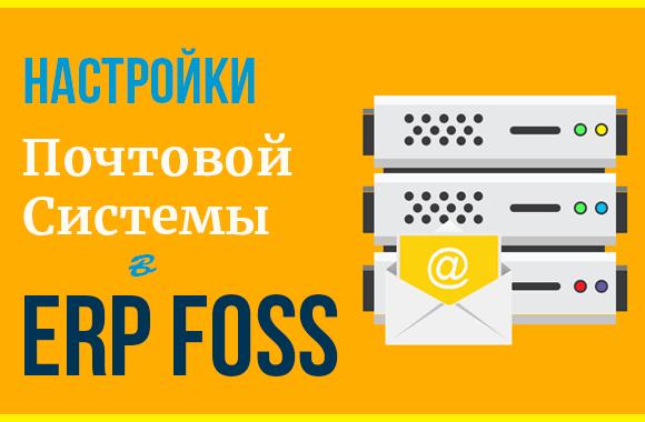 Как настроить почтовую систему в ERP Foss
