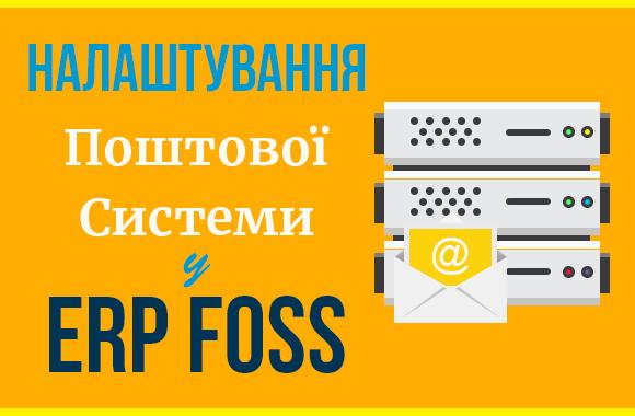 Як налаштувати поштову систему в ERP Foss