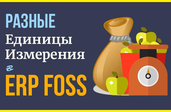 Как использовать разные единицы измерения в ERP Foss