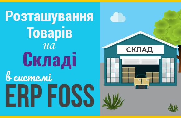 Використання різних опцій складу в ERP Foss