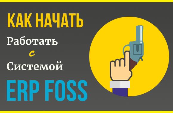 Как зарегистрироваться и начать работать в ERP Foss