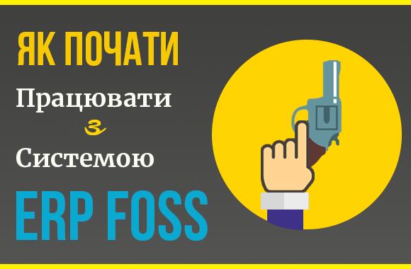 Як зареєструватися і почати працювати в ERP Foss
