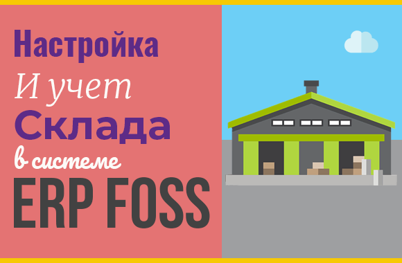 Складской учет в ERP Foss