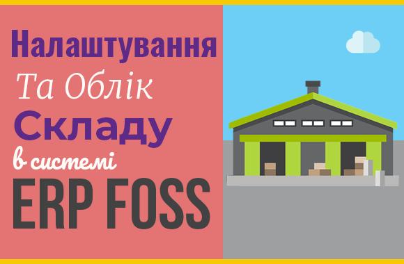 Складський облік в ERP Foss