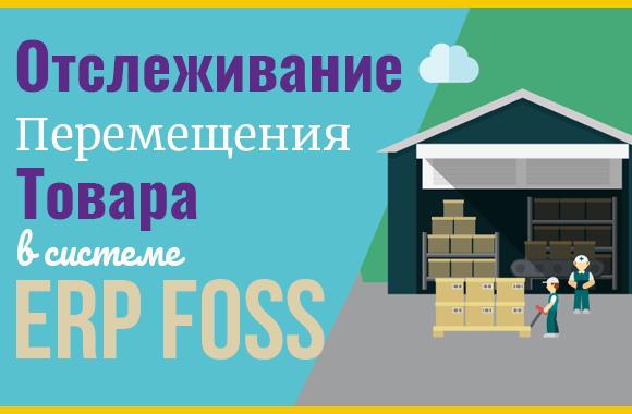 Как вести учет движения товаров в ERP Foss