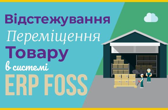 Як вести облік руху товарів в ERP Foss