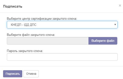 ЭЦП в электронном документообороте онлайн