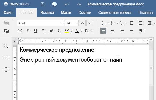 Работа с офисными документами онлайн в СЭД