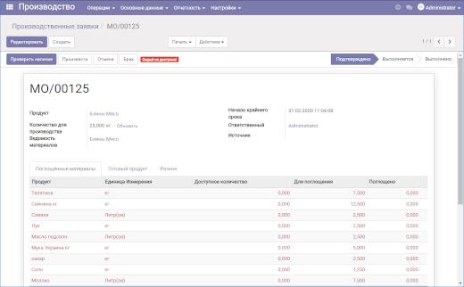 Обработка заказов на производство онлайн