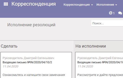 Резолюции по документу в системе документооборота