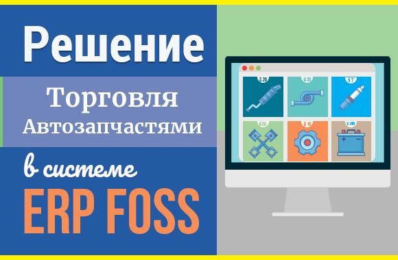 Ведите торговлю автозапчастями легко в ERP Foss