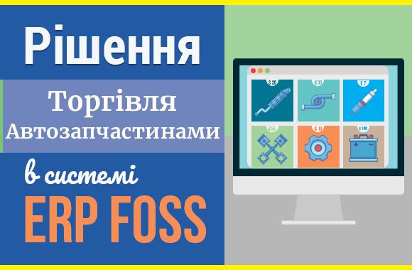 Ведіть торгівлю автозапчастинами легко у ERP Foss