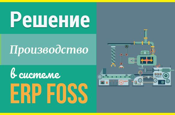 Ведите учет комплектующих вашей продукции легко в ERP Foss