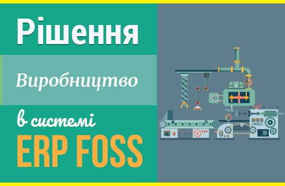 Ведіть облік комплектуючих вашої продукції легко в ERP Foss