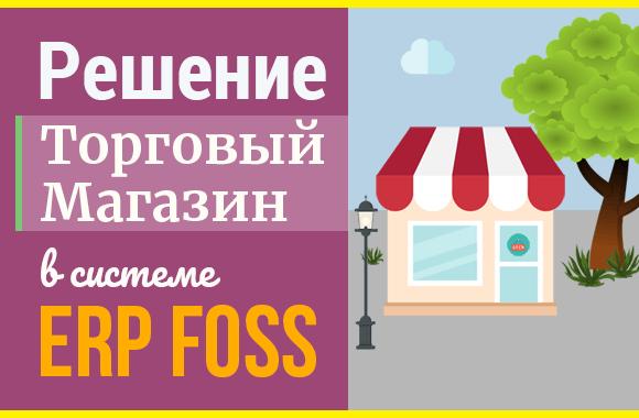 Свой магазин онлайн с помощью ERP Foss