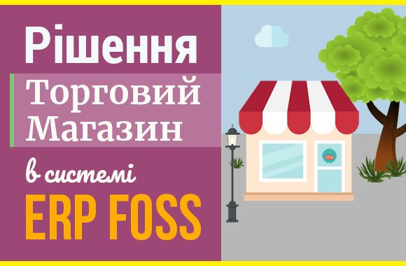Свій магазин онлайн за допомогою ERP Foss