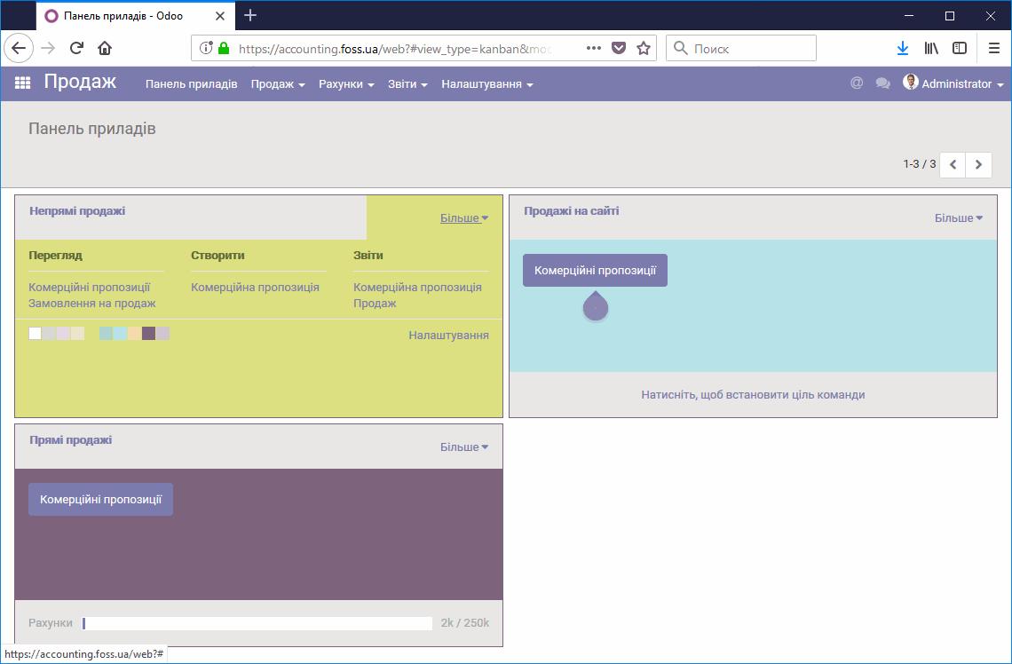 Як змінити колір у панелі управління