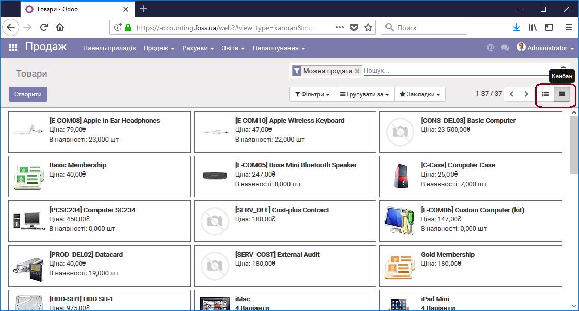 Іконки списку товарів