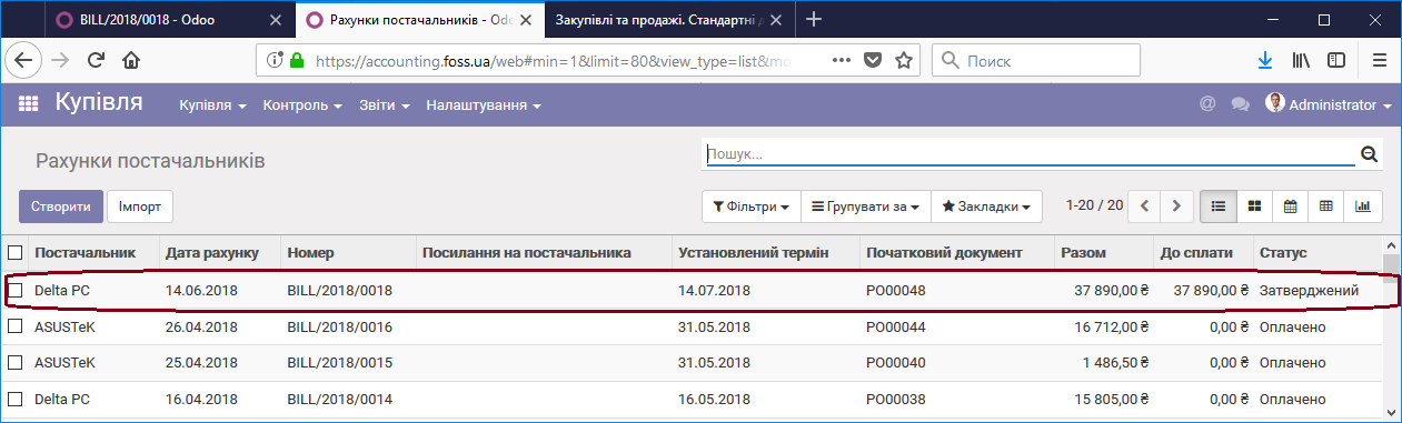 Список рахунків постачальників