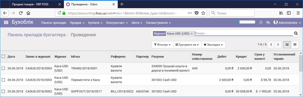 Запис про купівлю валюти