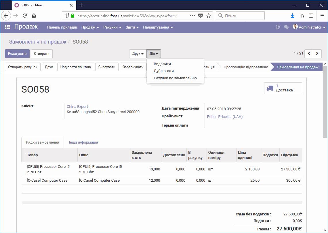 Дії над документом Замовлення на продаж
