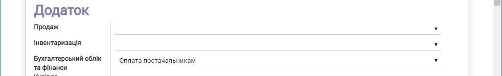 Налаштування користувача для друку рахунків