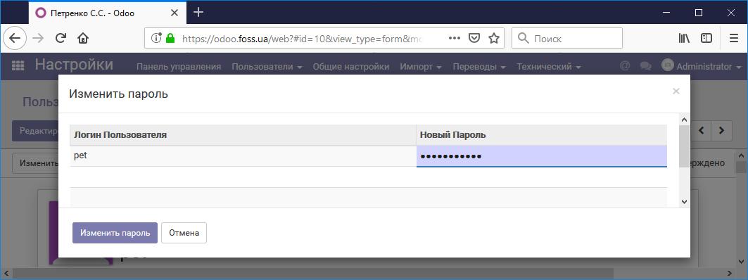 Установка пароля пользователя