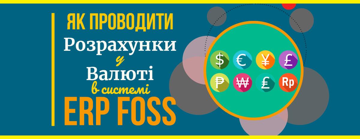 Як проводити розрахунки у валюті