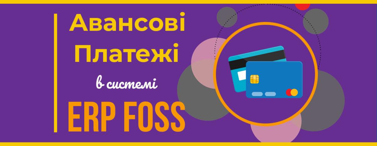 Авансові платежі у системі ERP FOSS