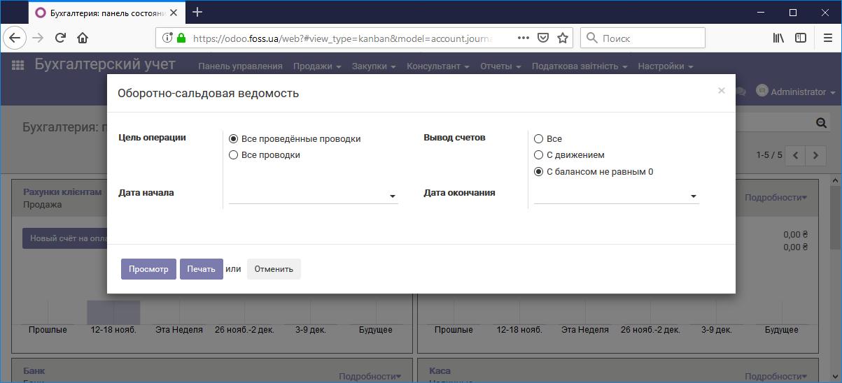 Выбор параметров для отчета