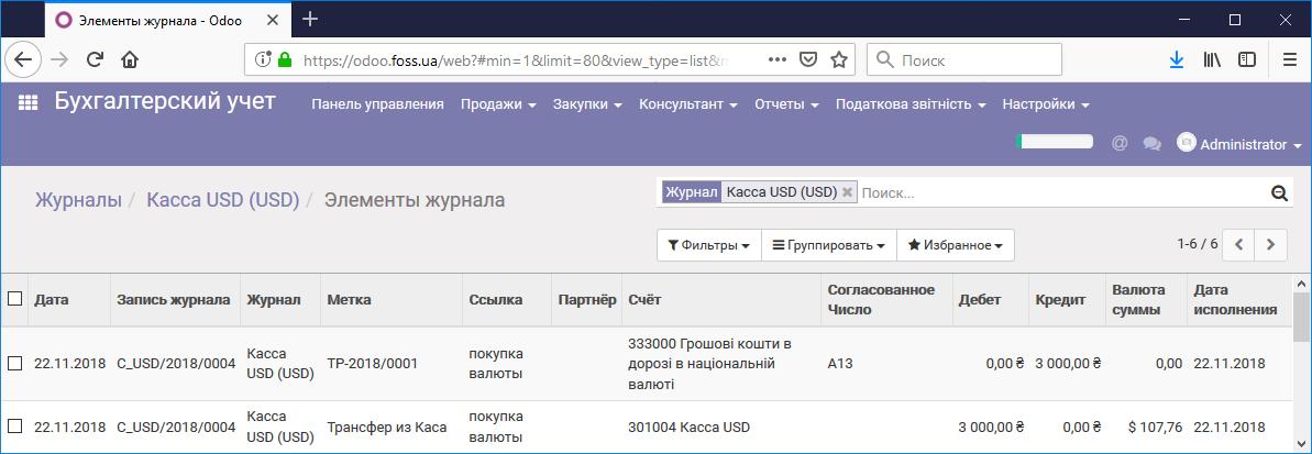 Запис о закупке валюты в журнале Каса USD