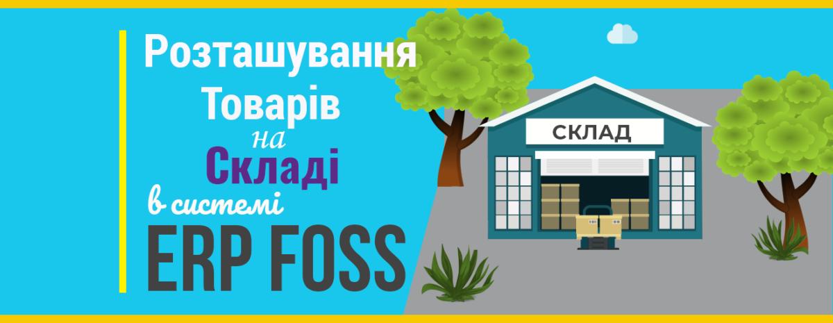 Як налаштувати розташування товарів у ERP FOSS