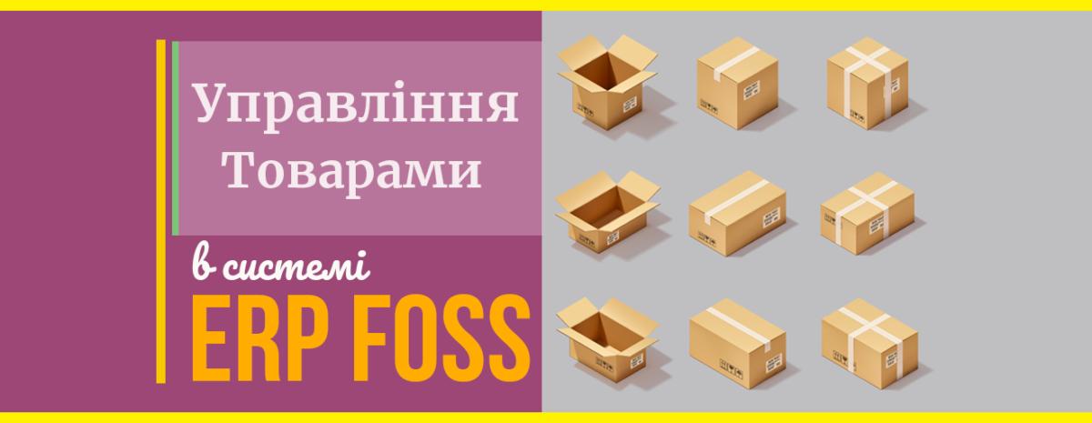 Просте управління товарами в ERP FOSS