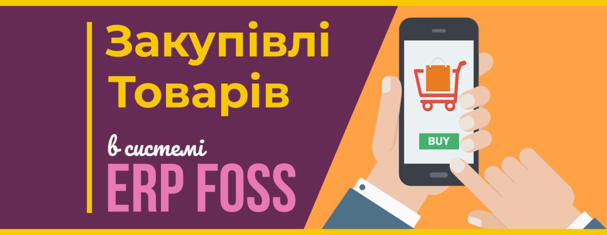 Як виконувати закупівлі товарів в системі ERP FOSS