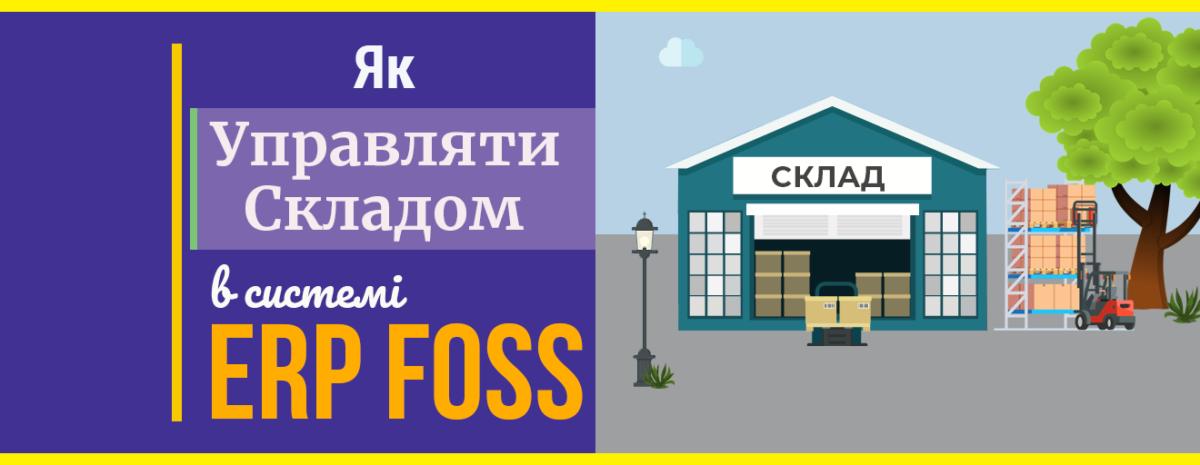 Як управляти складом в системі ERP FOSS