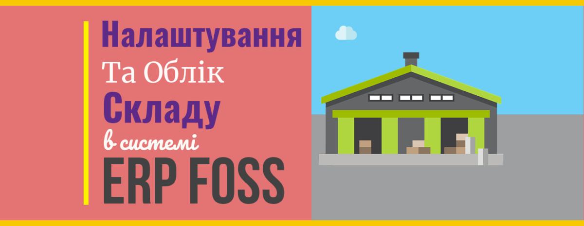 Як вести облік складу у ERP FOSS