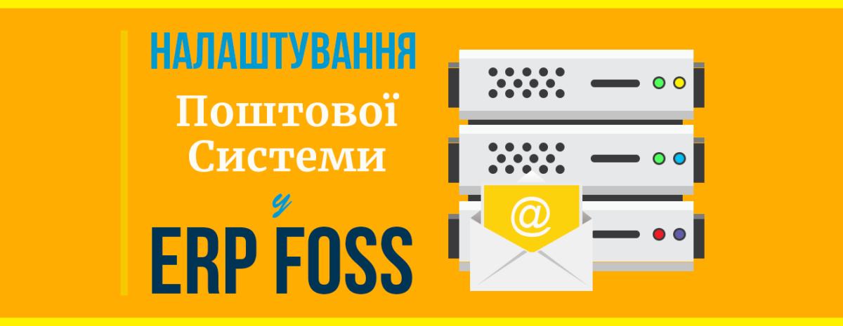 Як налаштувати поштову систему ERP FOSS