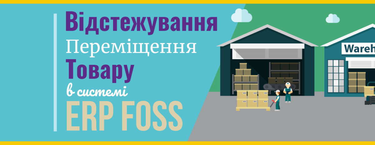 Як налаштувати переміщення товарів на складі у системі ERP FOSS
