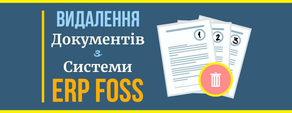 Як видаляти документи з системи ERP FOSS