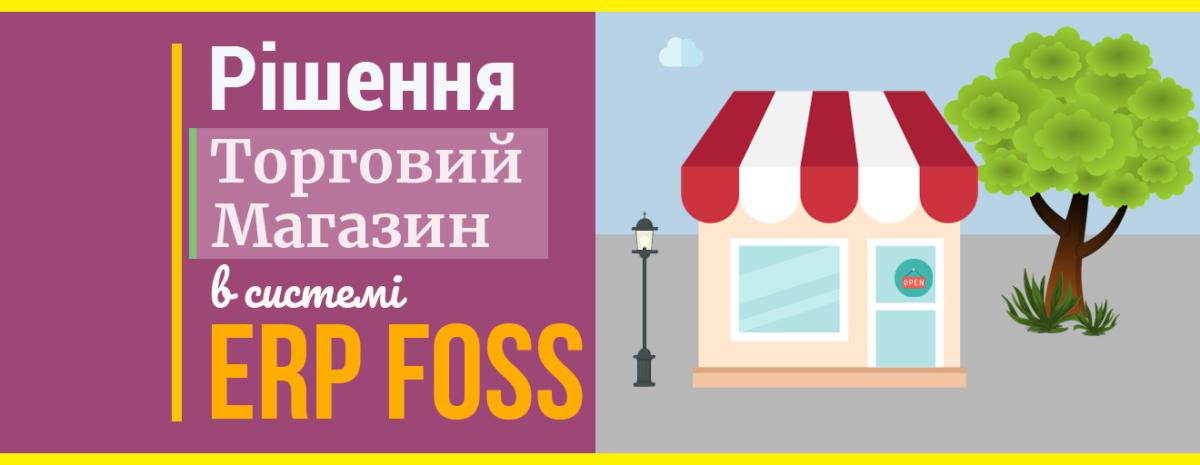 Рішення ERP FOSS - Магазин одягу та взуття