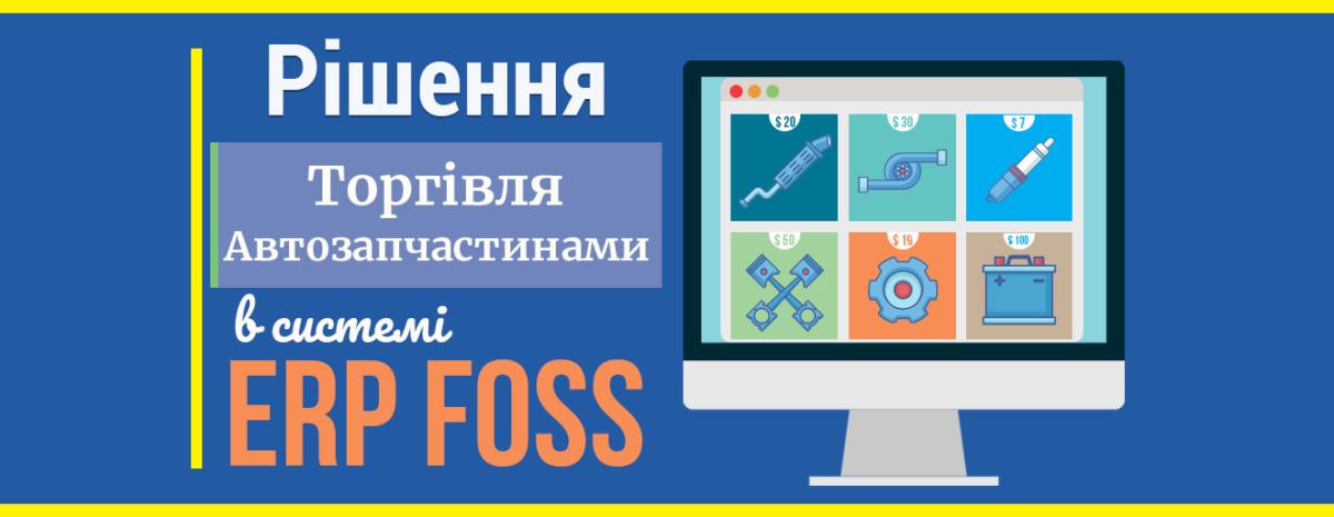 Рішення ERP FOSS - торгівля автозапчастинами